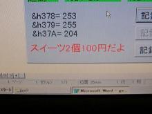 GE-9の画面に書き加えた文字